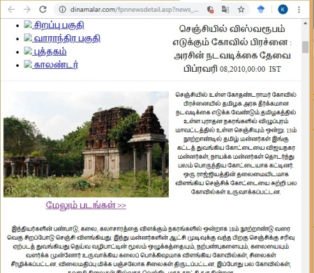 Senji Kothandaramar temple issuue - DM-1