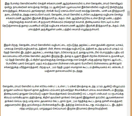 Senji Kothandaramar temple issuue - DM-2