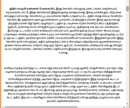 Senji Kothandaramar temple issuue - DM-5