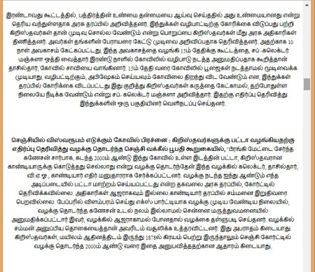 Senji Kothandaramar temple issuue - DM-6
