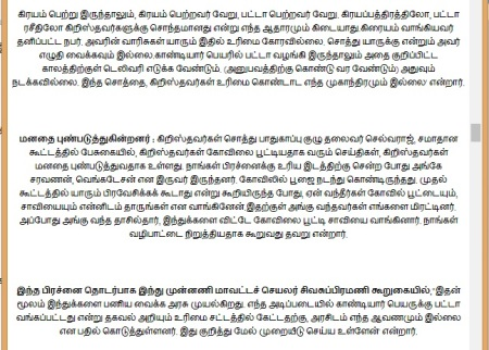 Senji Kothandaramar temple issuue - DM-7
