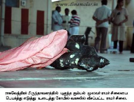 Raghavendra Brindavan attacked - Rama idol uprooted and thrown